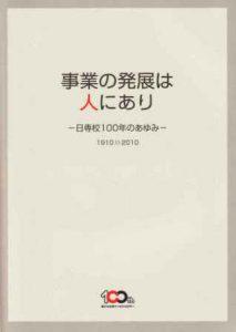 日専校100周年